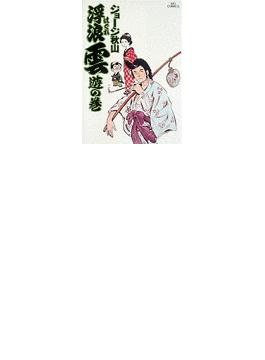 浮浪雲 1 (ビッグコミックス)
