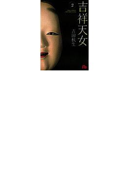 吉祥天女 2(小学館文庫)