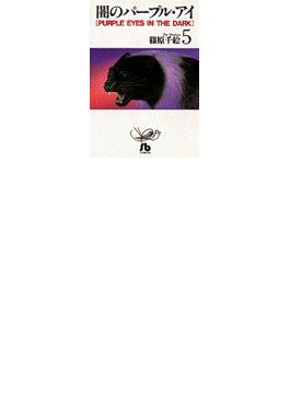 闇のパープル・アイ 5(小学館文庫)