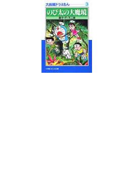 大長編ドラえもん 3 のび太の大魔境(小学館コロコロ文庫)