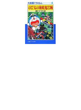 大長編ドラえもん 4 のび太の海底鬼岩城(小学館コロコロ文庫)