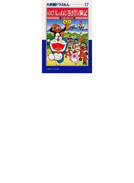 大長編ドラえもん 17 のび太のねじ巻き都市冒険記(小学館コロコロ文庫)