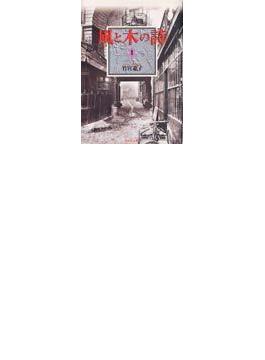 風と木の詩 第1巻(白泉社文庫)