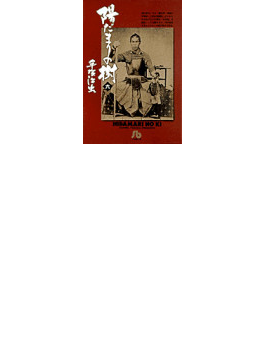 陽だまりの樹 6(小学館文庫)