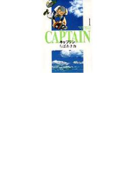 キャプテン 1(集英社文庫コミック版)