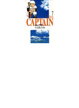 キャプテン 7(集英社文庫コミック版)