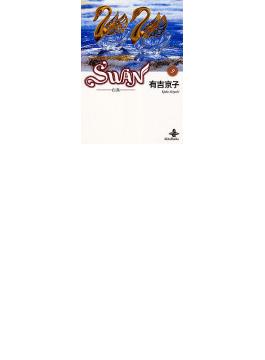 Swan 白鳥 9(秋田文庫)