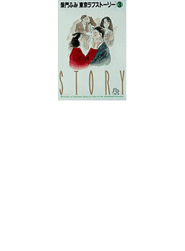 東京ラブストーリー 3(小学館文庫)