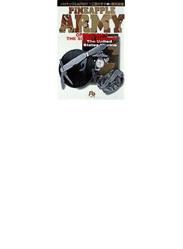 パイナップルARMY Operation 4 サイレント・マグナム(小学館文庫)