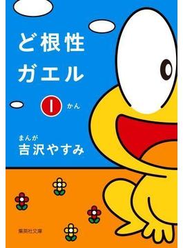 ど根性ガエル 1(集英社文庫コミック版)