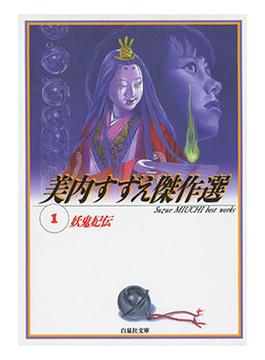 妖鬼妃伝(白泉社文庫)