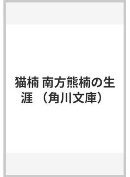 猫楠 南方熊楠の生涯(角川文庫)