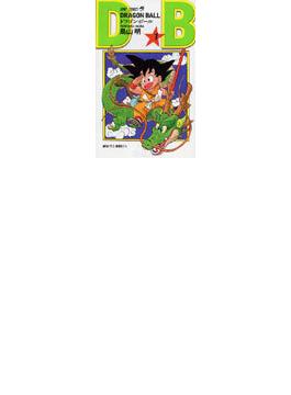 ドラゴンボール 巻1 (ジャンプ・コミックス)(ジャンプコミックス)