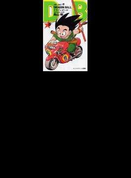 ドラゴンボール 巻5 (ジャンプ・コミックス)(ジャンプコミックス)