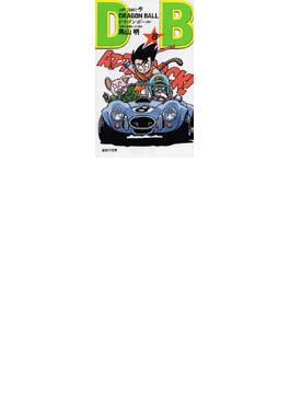 ドラゴンボール 巻8 (ジャンプ・コミックス)(ジャンプコミックス)