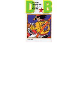 ドラゴンボール 巻17 (ジャンプ・コミックス)(ジャンプコミックス)