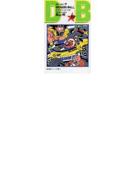 ドラゴンボール 巻18 (ジャンプ・コミックス)(ジャンプコミックス)