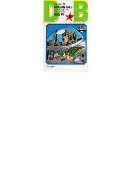 ドラゴンボール 巻19 (ジャンプ・コミックス)(ジャンプコミックス)