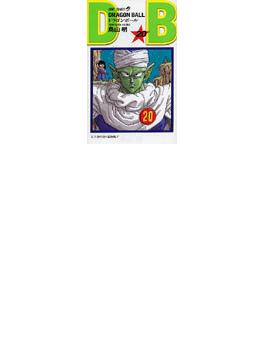 ドラゴンボール 巻20 (ジャンプ・コミックス)(ジャンプコミックス)