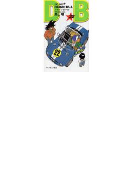 ドラゴンボール 巻22 (ジャンプ・コミックス)(ジャンプコミックス)
