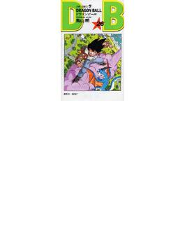 ドラゴンボール 巻26 (ジャンプ・コミックス)(ジャンプコミックス)
