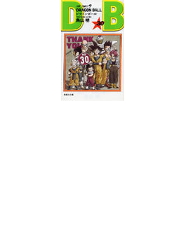 ドラゴンボール 巻30 (ジャンプ・コミックス)(ジャンプコミックス)