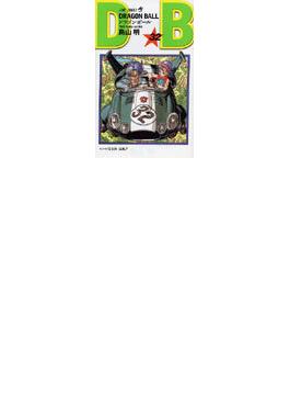 ドラゴンボール 巻32 (ジャンプ・コミックス)(ジャンプコミックス)