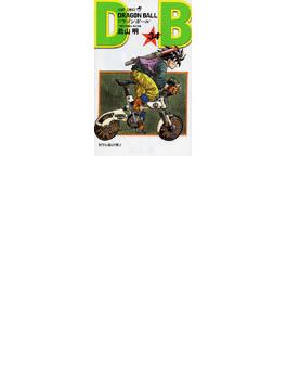 ドラゴンボール 巻34 (ジャンプ・コミックス)(ジャンプコミックス)
