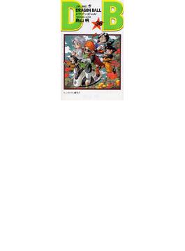 ドラゴンボール 巻36 (ジャンプ・コミックス)(ジャンプコミックス)