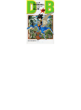 ドラゴンボール 巻38 (ジャンプ・コミックス)(ジャンプコミックス)