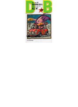 ドラゴンボール 巻39 (ジャンプ・コミックス)(ジャンプコミックス)