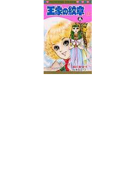 王家の紋章 1 (Princess comics)(プリンセス・コミックス)