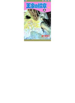 王家の紋章 35(プリンセス・コミックス)