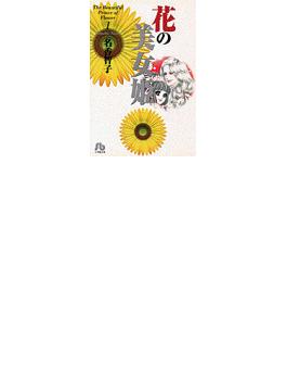 花の美女姫 1(小学館文庫)
