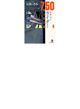 ナナハンライダー 6(秋田文庫)