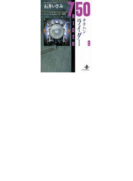 ナナハンライダー 9(秋田文庫)