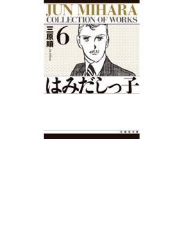 はみだしっ子 第6巻(白泉社文庫)