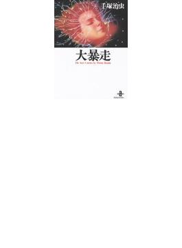 大暴走 The best 4 stories by Osamu Tezuka(秋田文庫)