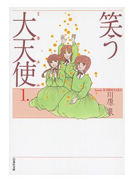 笑う大天使 第1巻(白泉社文庫)