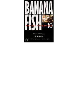 Banana fish 10(小学館文庫)