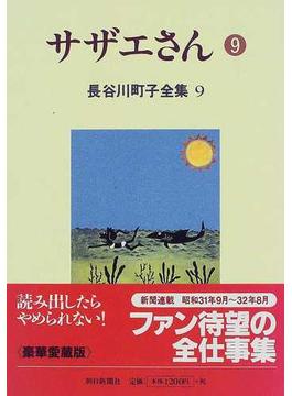 長谷川町子全集 9 サザエさん 9