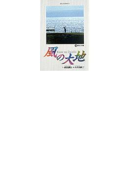 風の大地 15 (ビッグコミックス)(ビッグコミックス)