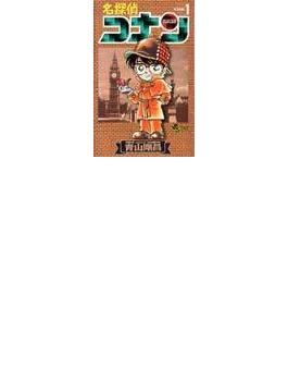 名探偵コナン Volume1 (少年サンデーコミックス)(少年サンデーコミックス)