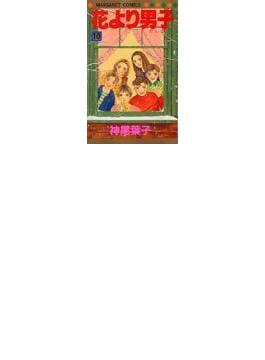 花より男子 10 (マーガレットコミックス)(マーガレットコミックス)