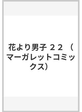 花より男子 22 (マーガレットコミックス)(マーガレットコミックス)