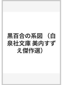 黒百合の系図(白泉社文庫)