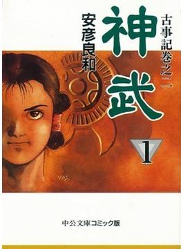 神武 古事記巻之二 1(中公文庫コミック版)