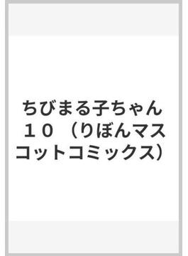 ちびまる子ちゃん 10 (りぼんマスコットコミックス)(りぼんマスコットコミックス)