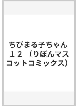 ちびまる子ちゃん 12 (りぼんマスコットコミックス)(りぼんマスコットコミックス)