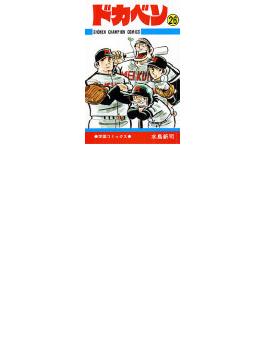ドカベン 26 (少年チャンピオン・コミックス)(少年チャンピオン・コミックス)